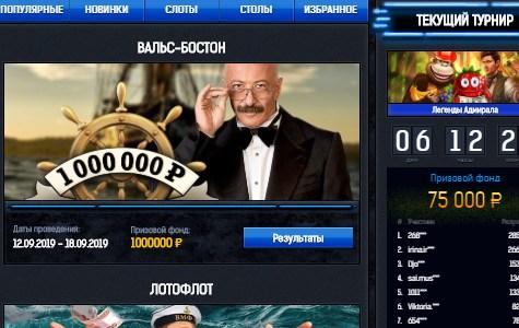 Адмирал 777 казино онлайн официальный игровой клуб казино